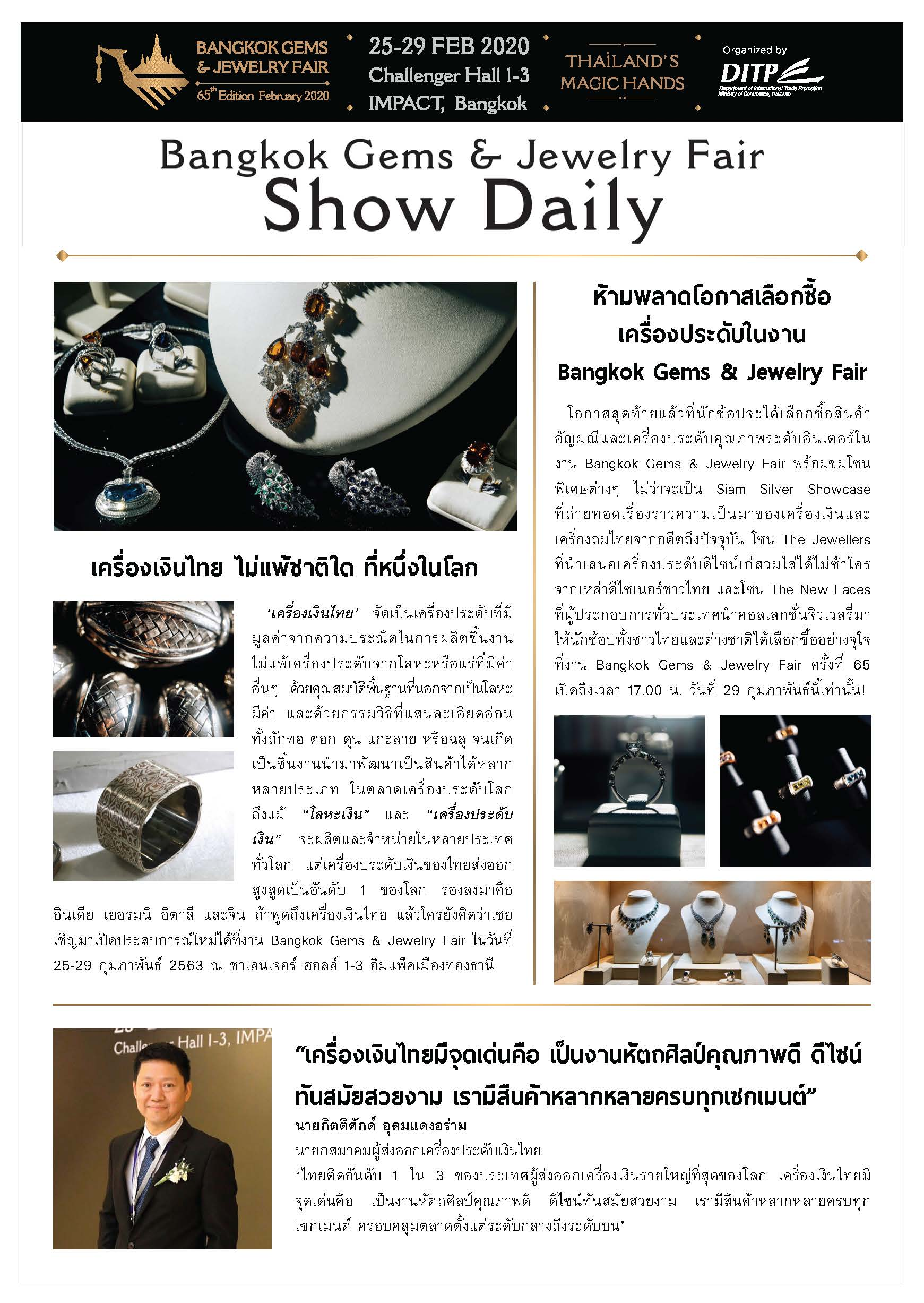 Bangkok Gems & Jewelry Fair Show Daily
